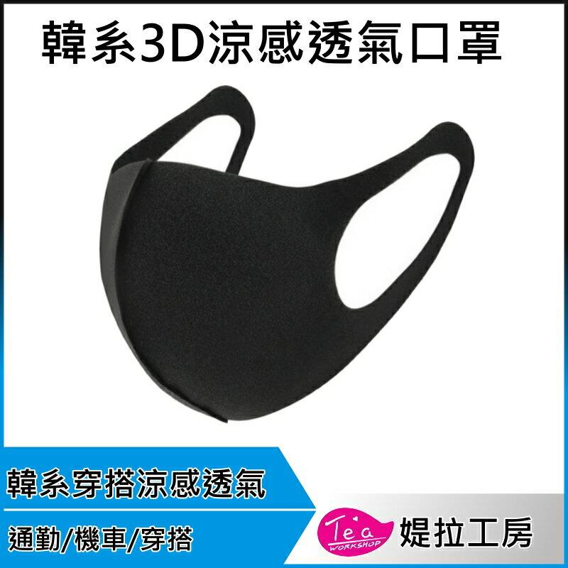 【3入一包】韓系3D真絲涼感透氣口罩 海綿口罩 防塵口罩 立體口罩 防污新款口罩 明星同款可水洗男女時尚 防塵最佳 防護裝備