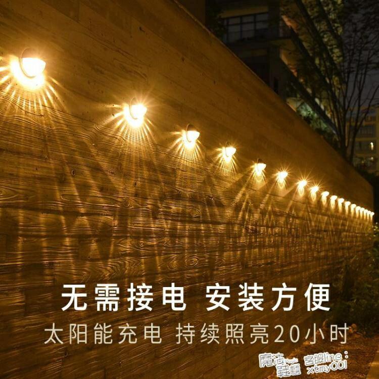 太陽能庭院燈LED裝飾燈戶外景觀燈防水草坪燈樓梯地燈圍墻燈