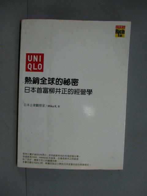 【書寶 書T1/財經企管_GBI】UNIQLO 的祕密-柳井正的 學_MikaK.