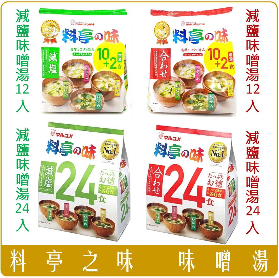 《Chara 微百貨》 日本 料亭 之味 味噌湯 綜合 減鹽 12入 料亭の味 marukome 立馬喝 味噌