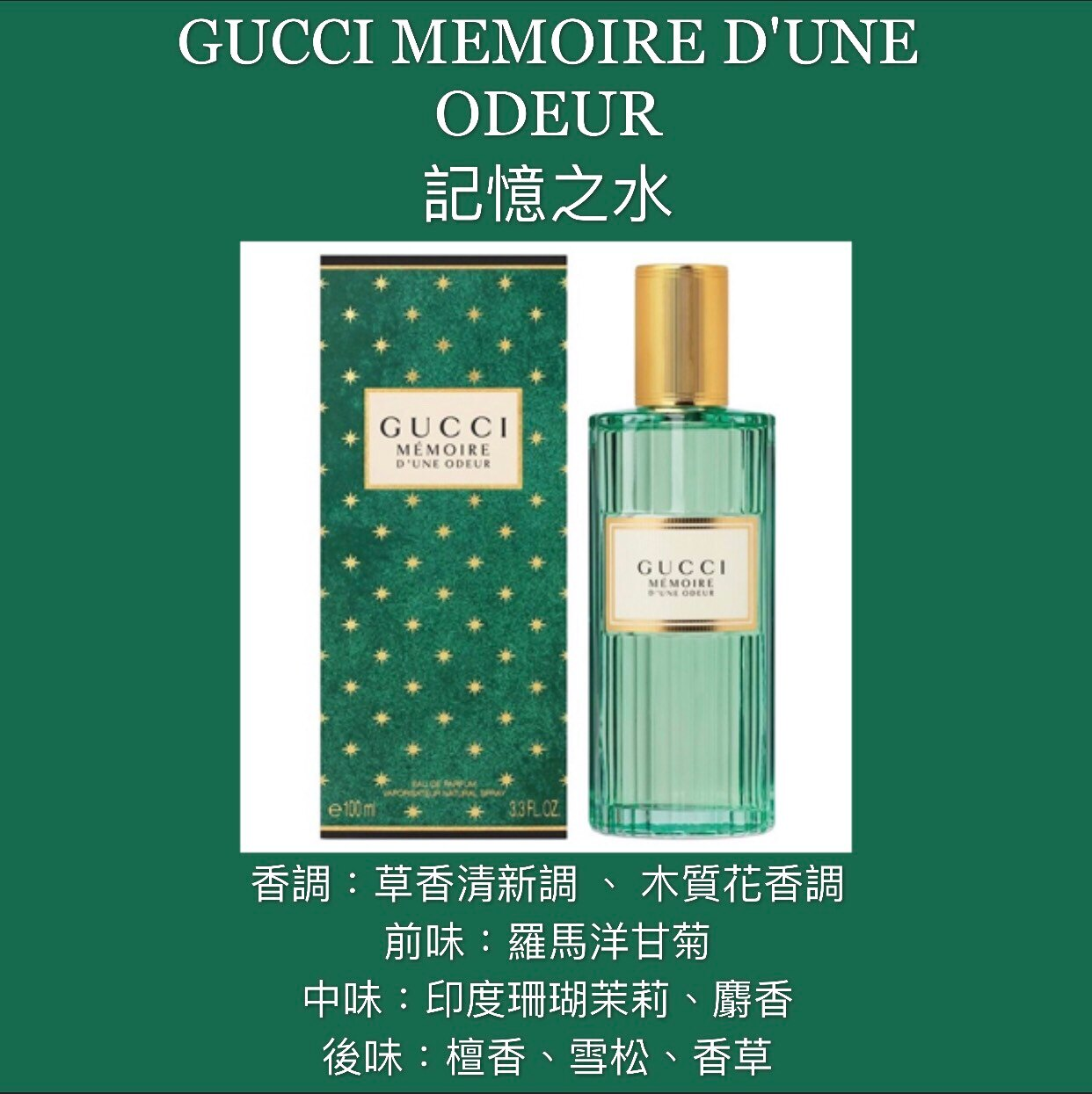 【香舍】Gucci Memoire D'une Odeur記憶之水 中性淡香精 40ML/60ML/100ML