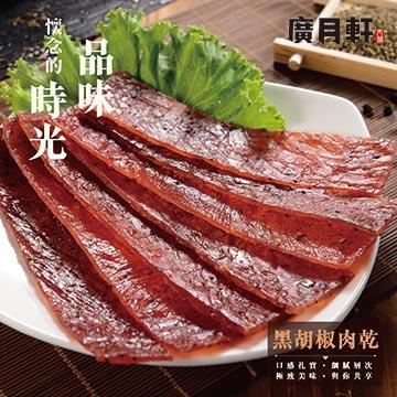 黑胡椒豬肉干 肉乾(155g/包)年節 團購美食 伴手禮首選