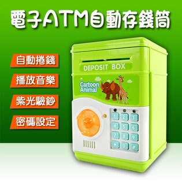 【888便利購】聲光仿真迷你保險箱(存錢筒)(數字密碼上鎖)(紫外線驗鈔)