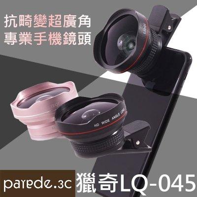 LIEQI LQ-045 0.6X 單眼級無變形廣角鏡頭 夾式鏡頭 自拍神器 無暗角 抗變形 原廠正品 手機鏡頭 直播 - 限時優惠好康折扣