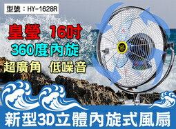 【尋寶趣】皇瑩 16吋 新型360度內旋式風扇 三段風速 立扇 電風扇 涼風扇 電扇 台灣製 HY-1628R
