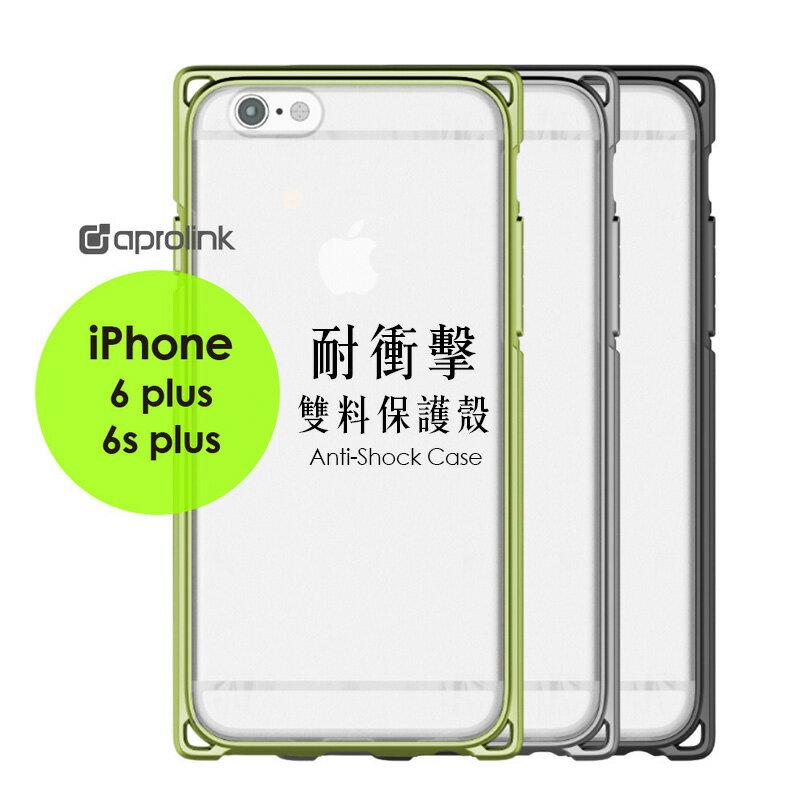 AproLink iPhone 6s 6 Plus 耐衝擊雙料保護硬殼 【C-I6-P02】 手機殼 防摔 透明殼 最薄耐摔殼 - 限時優惠好康折扣