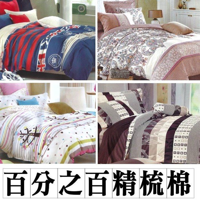 單人鋪棉床包兩用被組【100%精梳棉單人冬包三件組】純棉透氣舒適柔軟親膚 款式多樣 活性印染 內含枕頭套~華隆寢飾