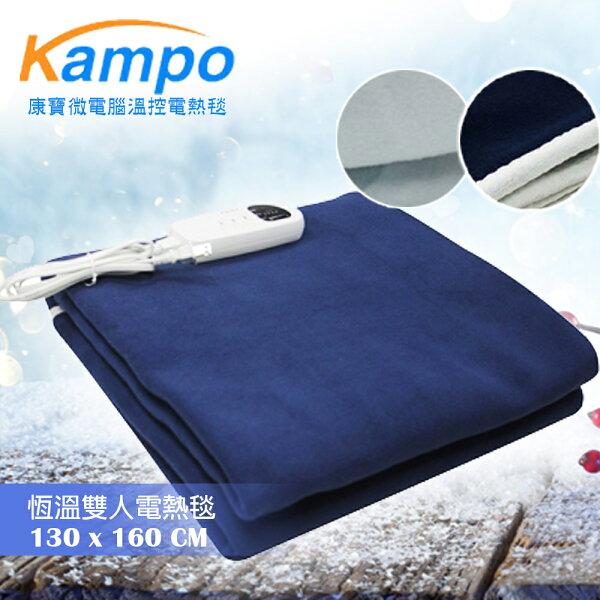 《大促銷,原價1690》【康寶】微電腦控制可定時/5種溫度設定/雙人電毯(海洋藍色系)B2-L