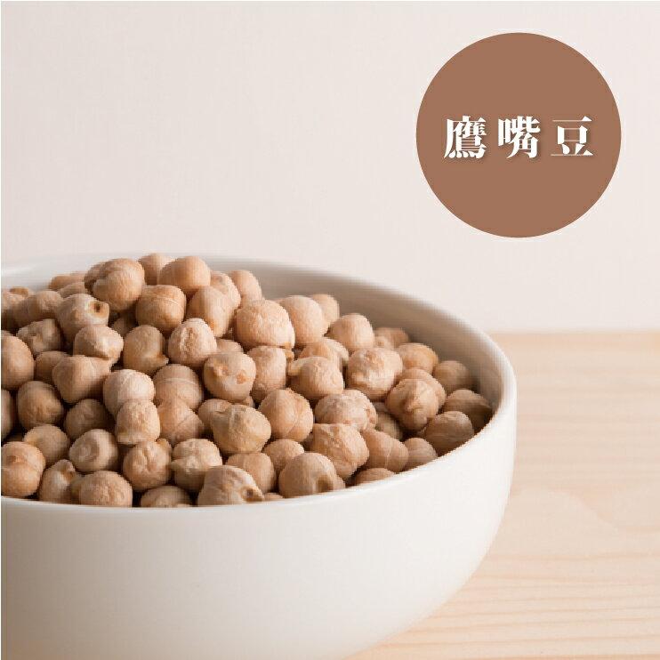 鷹嘴豆-600g/包 雪蓮子 雞豆 埃及豆