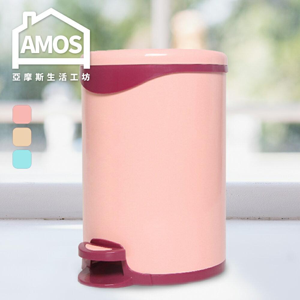 垃圾桶 收納桶【OAN003】糖果色(3色)塑膠踩踏垃圾桶 Amos 2