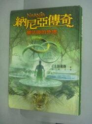 【書寶二手書T4/一般小說_JMO】納尼亞傳奇-魔法師的外甥_C.S.路易斯, 彭文倩