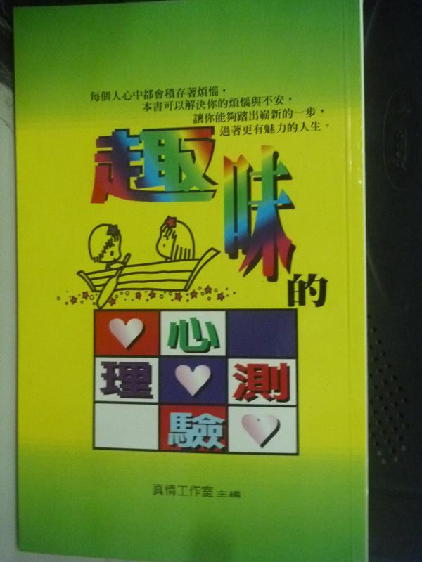 【書寶二手書T6/心理_LMM】趣味的心理測驗_真情工作室