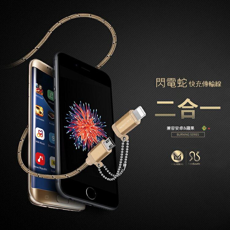 卡來登 閃電蛇二合一充電線/傳輸線/編織 蘋果 iPhone SE 6 6S 7 Plus/iPad mini Pro Air