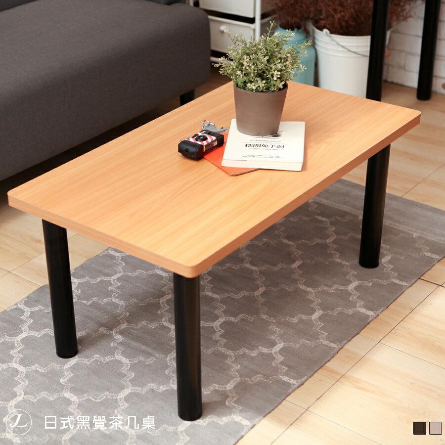 日式黑覺茶几桌(厚板) 桌子 書桌 茶几桌 和室桌 電視櫃 電腦桌【JL精品工坊】 1
