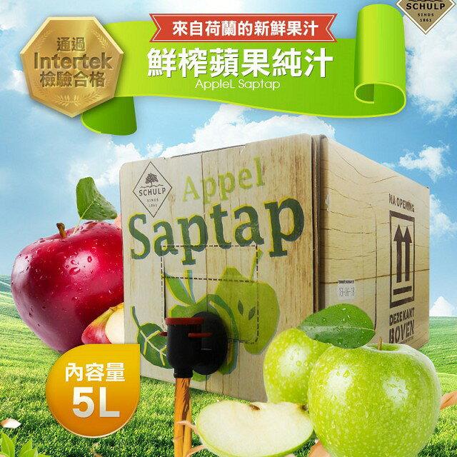 【荷蘭原裝 SCHULP】鮮榨蘋果原汁(5000ml)口味任選 - 限時優惠好康折扣