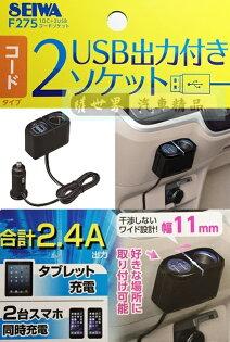 權世界汽車百貨用品:權世界@汽車用品日本SEIWA2.4A雙USB+單孔延長線式點煙器電源插座擴充器線長1公尺F275