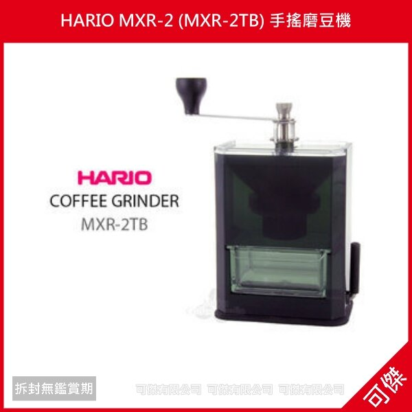 可傑  日本進口 HARIO MXR-2 (MXR-2TB) 手搖磨豆機 陶瓷刀芯 攜帶型 吸盤底座
