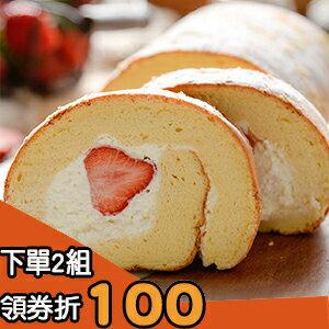 經典草莓乳酪捲❤買一送一領券最高200❤買就送:蜂蜜芋頭捲 12 / 13~12 / 24 優惠券滿699折100 0