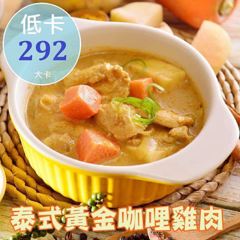 ~單品~泰式黃金咖哩雞肉調理包^(微辣^)1人份 260g 包~泰Yummi南洋小舖~ 美