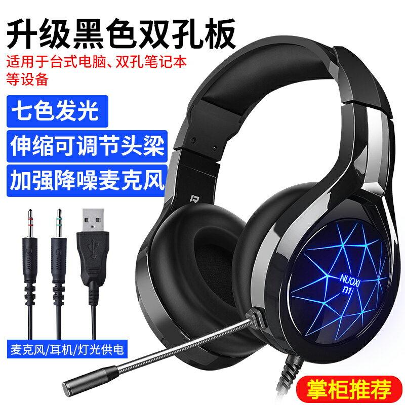 頭戴式耳機/電競耳機 諾西N1耳機頭戴式電腦耳機台式電競游戲耳麥帶麥克風吃雞『XY21396』