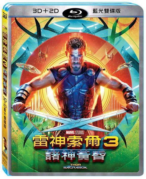 【停看聽音響唱片】【BD】雷神索爾 3:諸神黃昏 3D+2D 藍光雙碟版