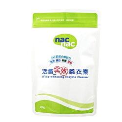 【麗嬰房】nac nac 活氧全效柔衣素補充包450g