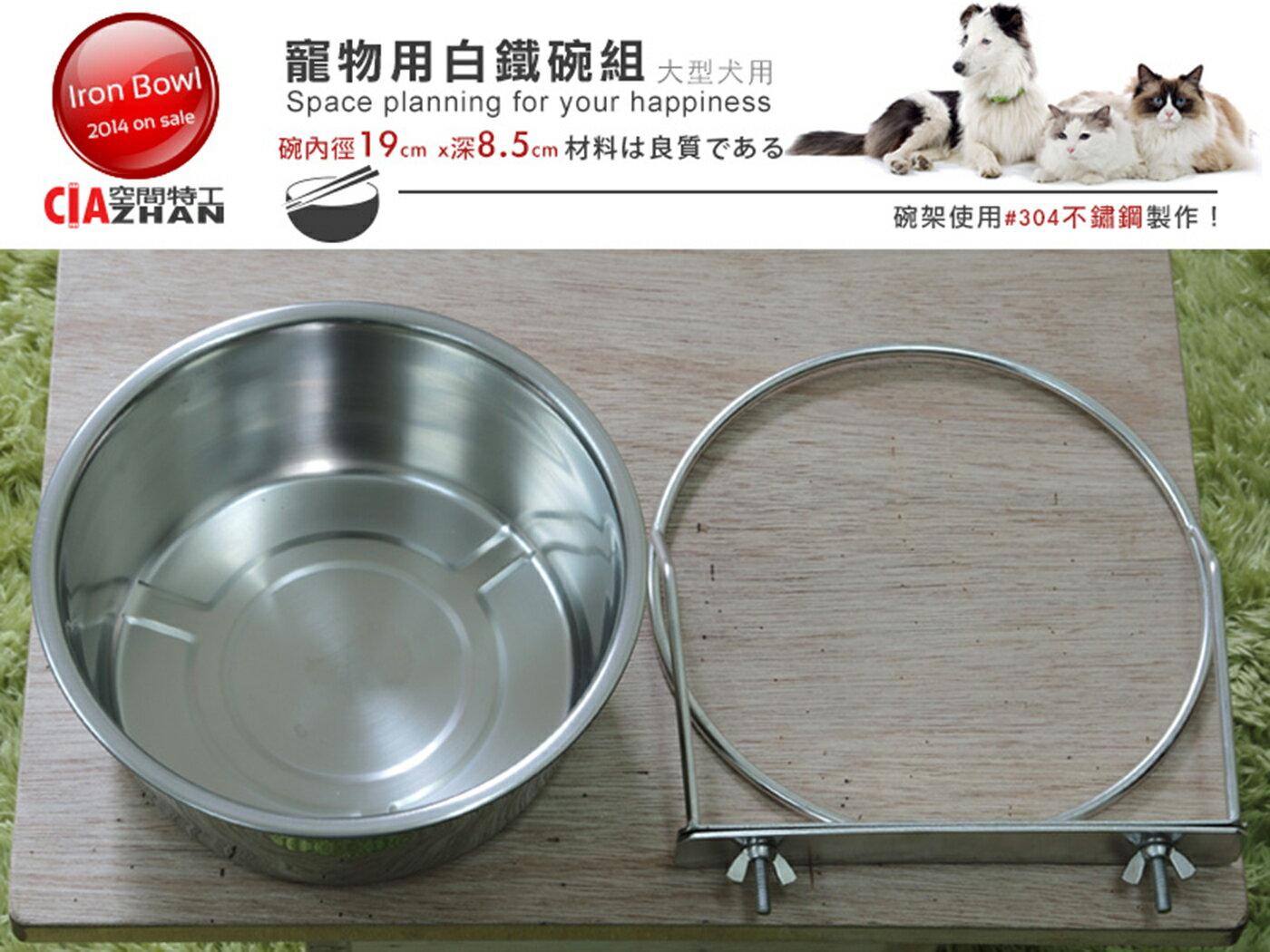 ♞空間特工♞ 全新 大型犬白鐵狗碗架組(狗碗+碗架) 1號不鏽鋼碗盆_飼料碗_圓碗_貓碗_餵食器_寵物食盆_耐用好清洗