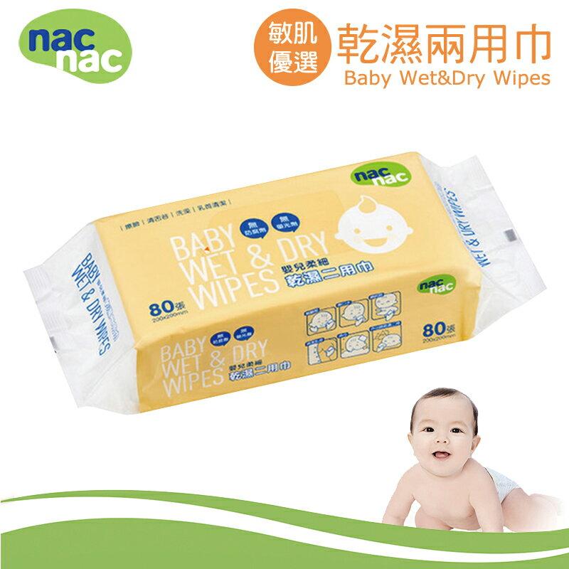 【nac nac】嬰兒柔細無菌紗布毛巾80抽(乾濕兩用巾)-米菲寶貝 0