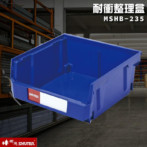 【超值精選零件櫃】MS-HB235耐衝整理盒工業效率車零件櫃工具車快取車工廠車行車庫零件收藏箱必備
