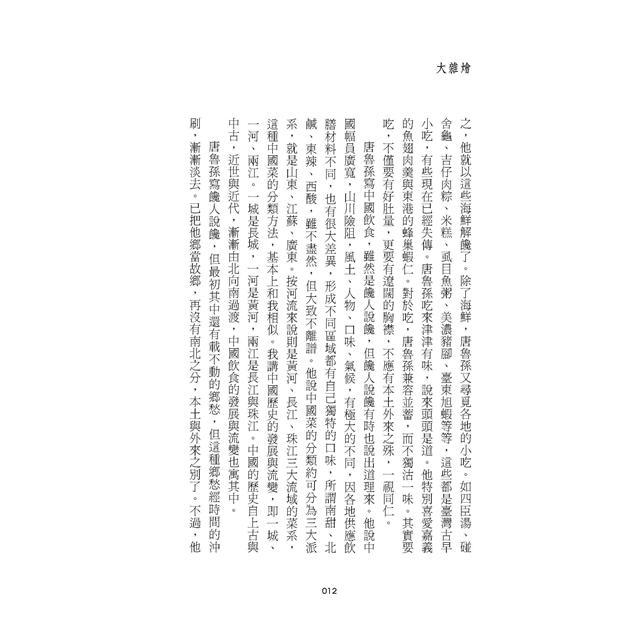 大雜燴(新版) 9