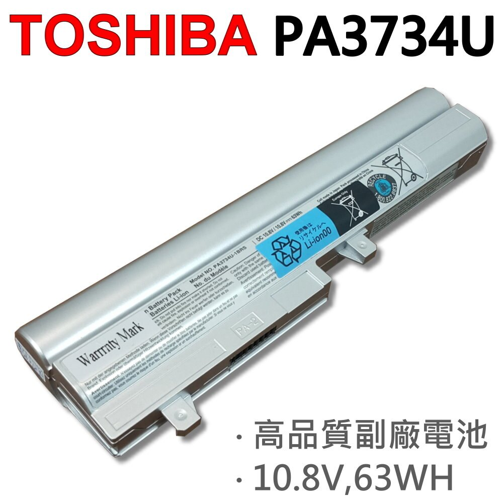 TOSHIBA PA3734U 6芯 日系電芯 電池 NB200 NB201 NB203