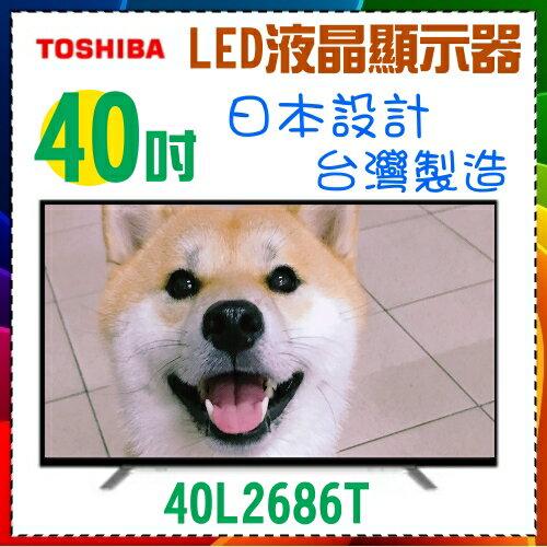 本月超低價*優質首選【TOSHIBA 東芝】40吋 液晶電視《40L2686T》日本設計 台灣製造 保固3年