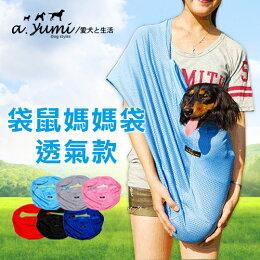買1送1Ayumi寵物背巾-新款透氣束口袋鼠媽媽袋Dog Sling-紅色