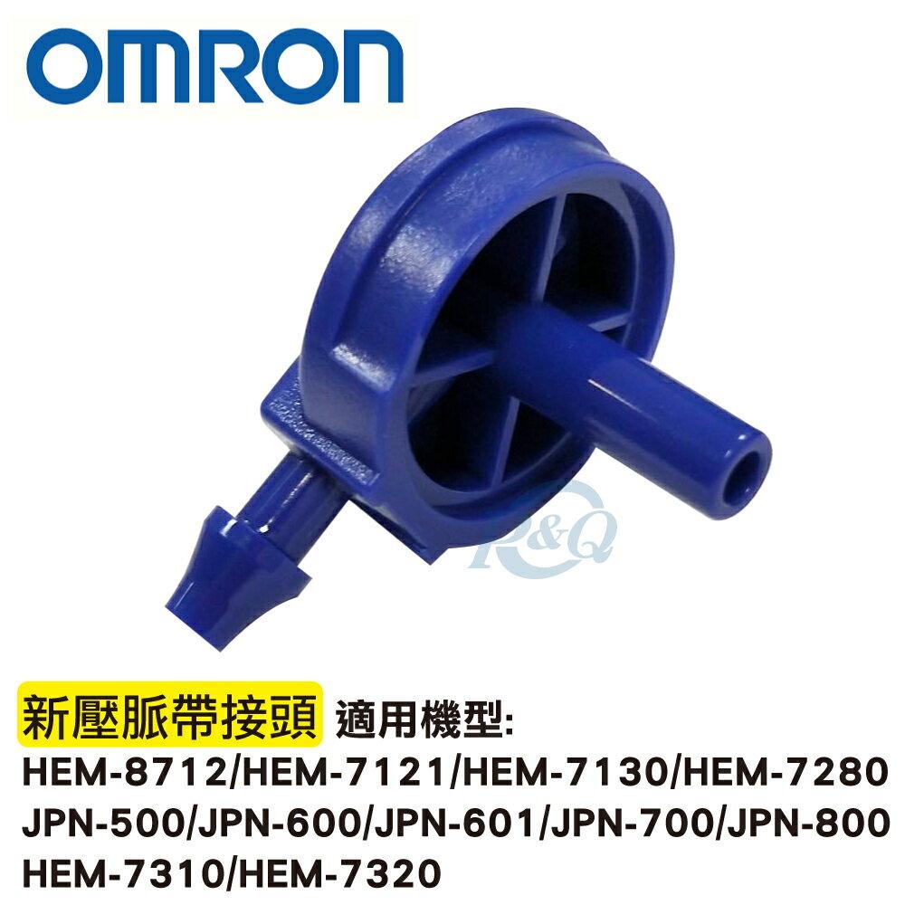OMRON 歐姆龍 新壓脈帶接頭(L型) 專品藥局 【2011410】