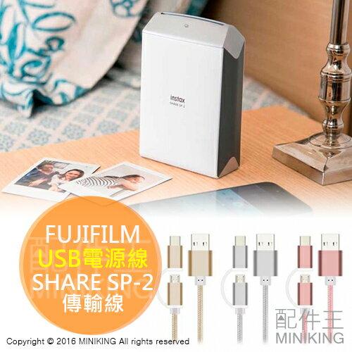【配件王】現貨 富士 SHARE SP-2 USB電源線 供電 充電 拍立得 印相機 列印機 金屬兩用編織線 SP2