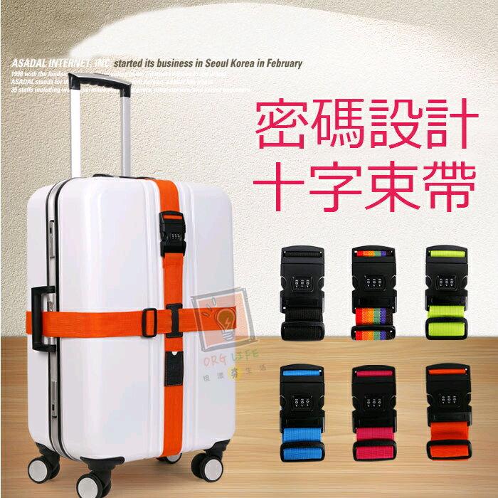 ORG《SD1124》3位密碼設計~ 加厚十字 行李箱束帶 旅行箱綑帶 兒童機車 安全綑帶 旅行 旅遊 出國 行李束帶
