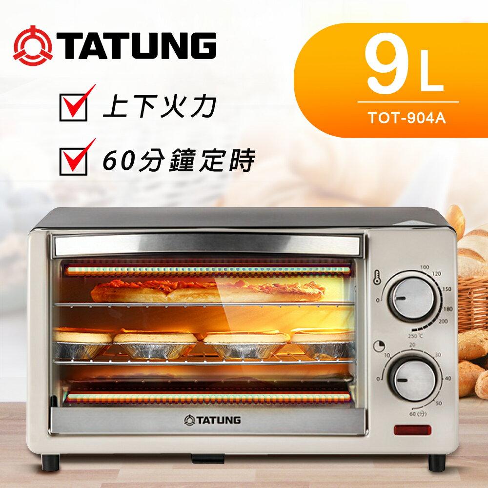 【TATUNG大同】9公升電烤箱 TOT-904A