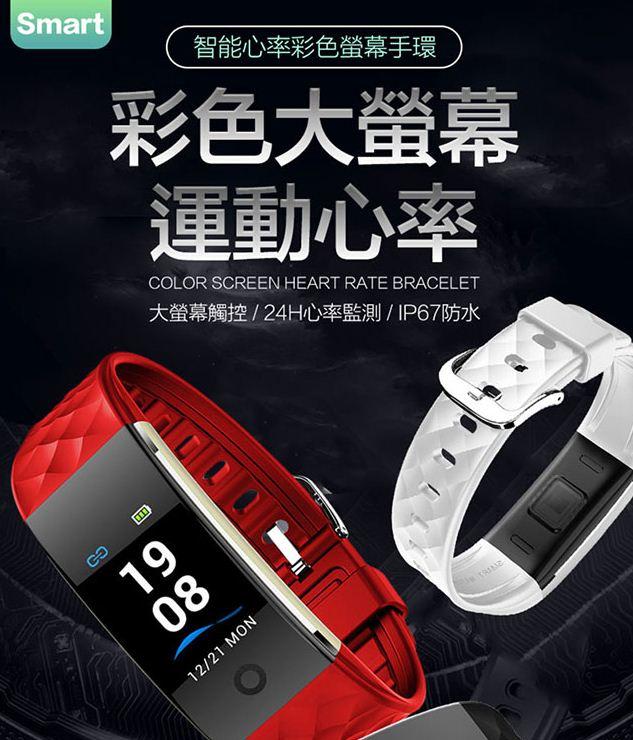 【旗艦款彩色螢幕】S6智慧心率觸控防水手環 運動心率手環 智慧手錶 內建多種運動模式 跑步 自行車 LINE/FB提醒 來電提醒 睡眠偵測 翻轉亮屏 錶帶可換 (公司貨)