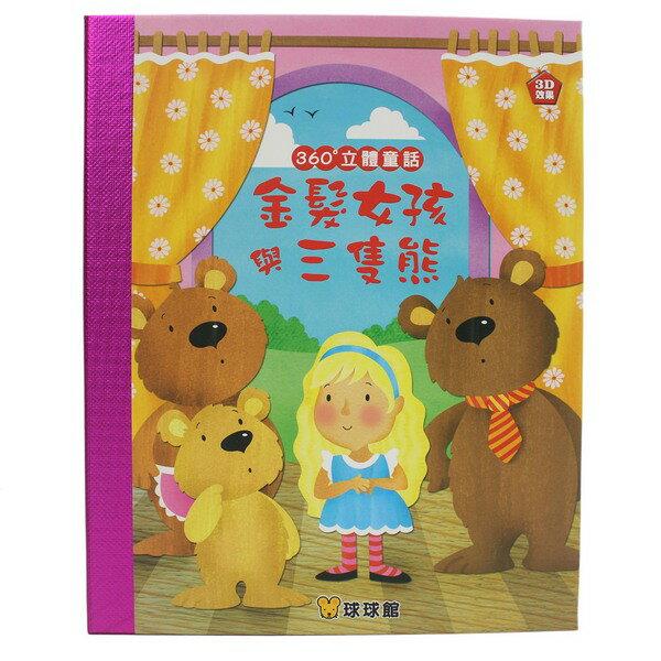 球球館金髮女孩與三隻熊360°立體童話書一套入{定480}360度立體童話繪本套書童話立體書翻翻書