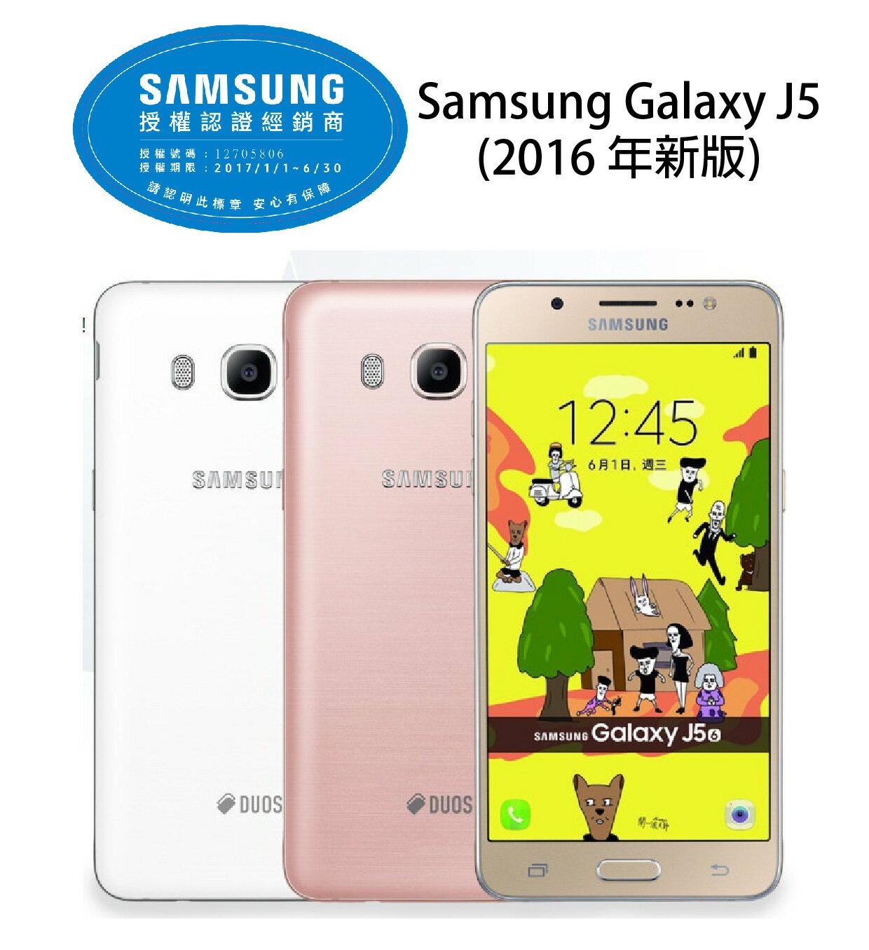 《贈32G記憶卡+玻璃保護貼》SAMSUNG GALAXY J5(2016) 2G/16G 金/白/粉