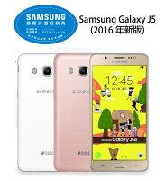 Samsung 三星到《贈32G記憶卡+玻璃保護貼》SAMSUNG GALAXY J5(2016) 2G/16G 金/白/粉