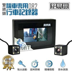 【路易視】 082 台灣製 DIY組裝 雙鏡頭機車行車記錄器 (贈8G+組裝包+讀卡機)