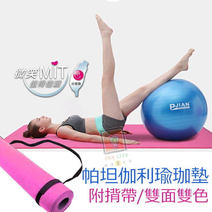 ORG《SD1076a》台灣製~附背帶 加厚雙色 瑜珈墊 嬰兒爬行墊 運動墊 防滑墊 止滑墊 野餐墊 露營地墊 露營墊