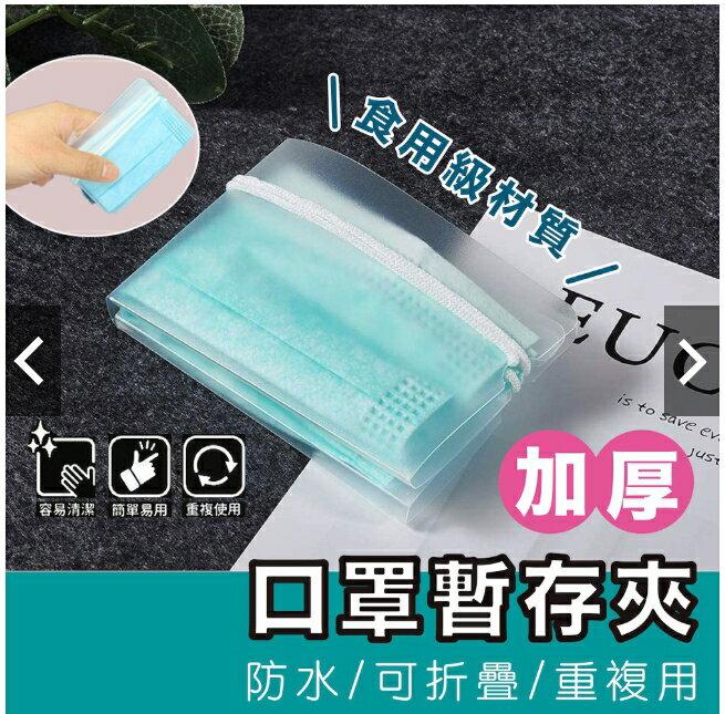 10入可攜式口罩收納夾(1包10入/5色*2)