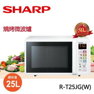 SHARP夏普 25L 微電腦燒烤微波爐 R-T25JG(W)