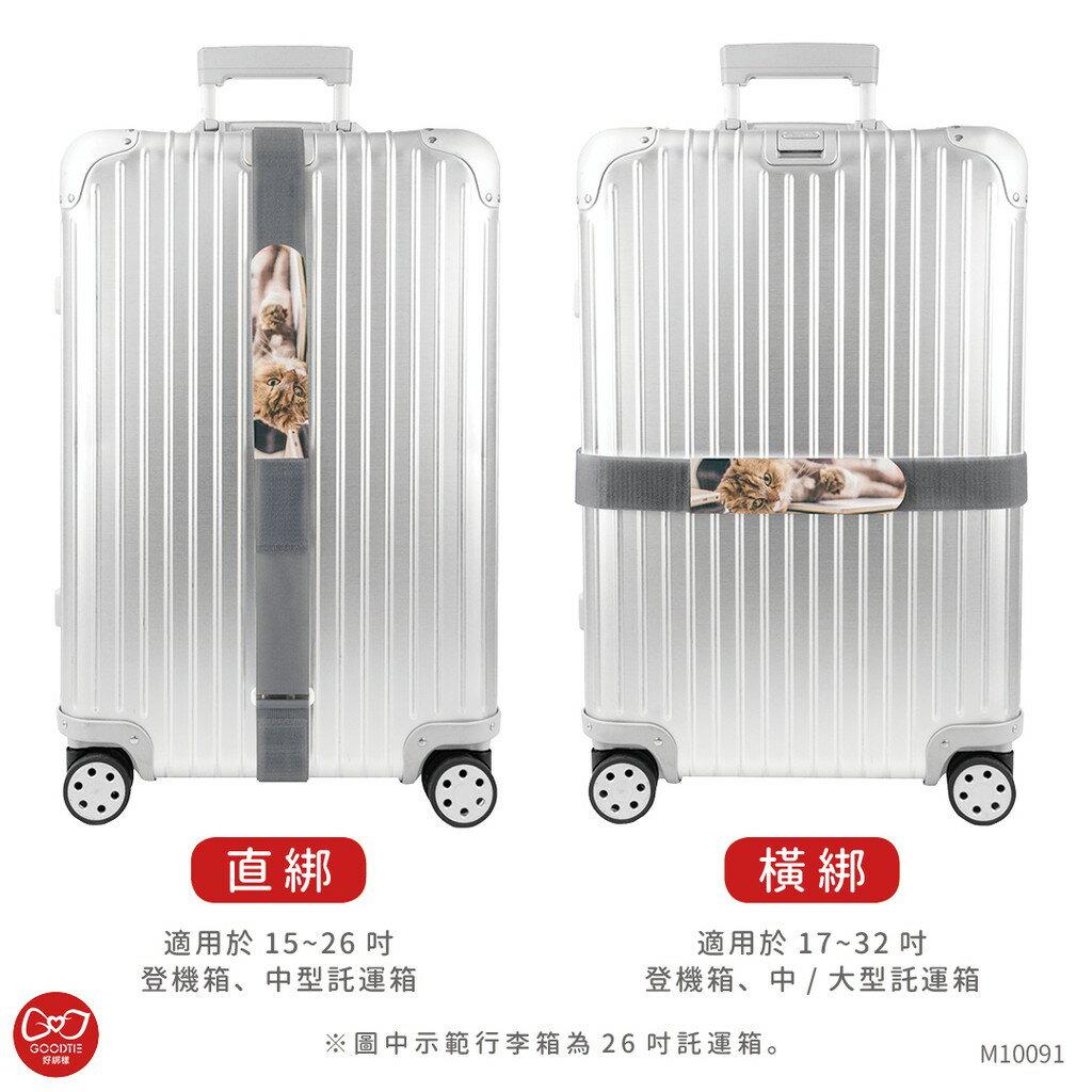 虎斑注視 可收納行李帶 5 x 215公分 / 行李帶 / 行李綁帶 / 行李束帶【創意生活】