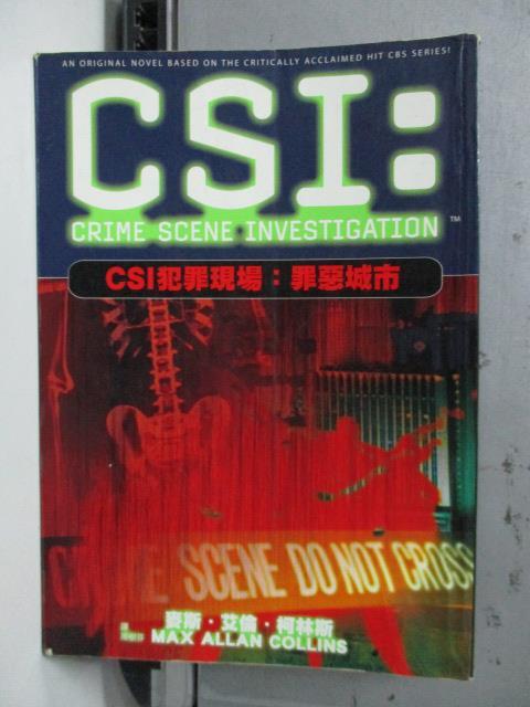 【書寶二手書T1/一般小說_LDL】CSI犯罪現-罪惡城市_週樹芬