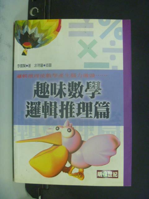 【書寶二手書T9/科學_GMU】趣味數學邏輯推理篇-快樂學習13_李國賢