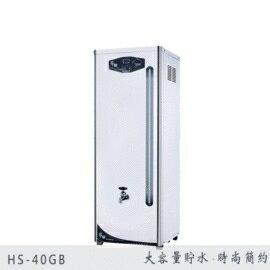 【Banana Water Shop】豪星牌貯備型電開水機+贈雙過濾+全省標準安裝 熱水40加侖(HS-40GB)