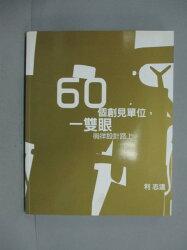 【書寶二手書T5/設計_ZGT】60個創見單位-一雙眼-徜徉設計路上_利志達